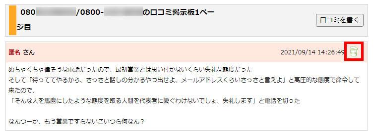 jpnumberの削除方法01