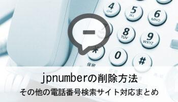 jpnumberの削除方法|その他の電話番号検索サイト対応まとめ